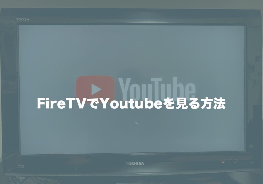 FireTV/FireTV Stick(ファイヤー TV スティック)でYouTubeを見る方法【2019年 最新】