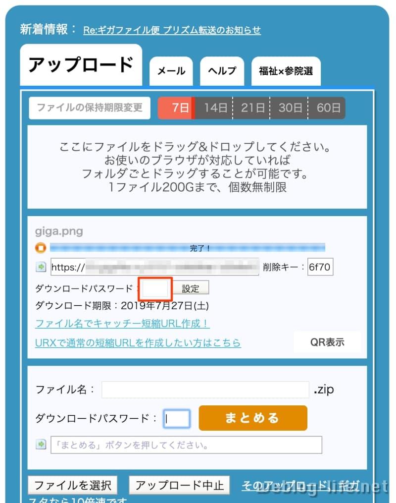 ギガファイル便 ダウンロードパスワードを設定