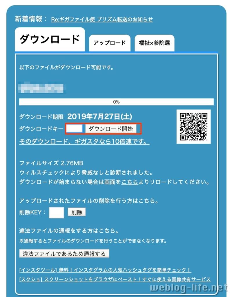 ギガファイル便 ダウンロード