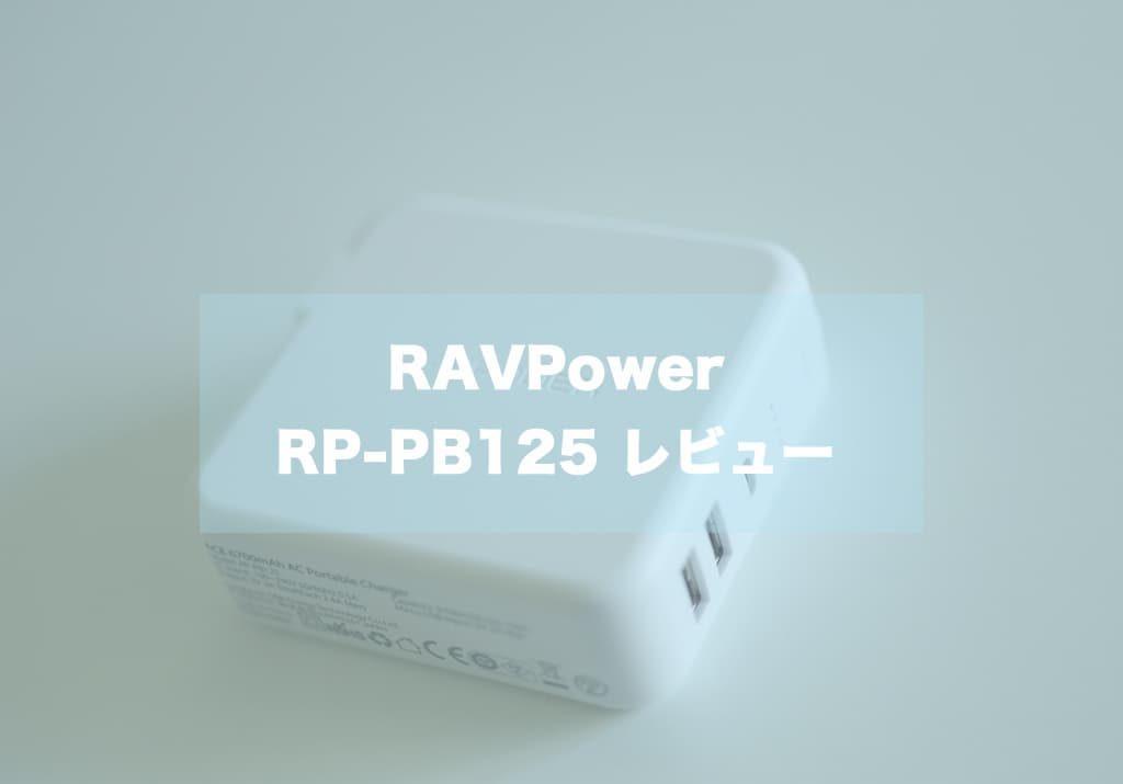 RAVPower RP-PB125レビュー | ACプラグ搭載1台2役の便利モバイルバッテリー