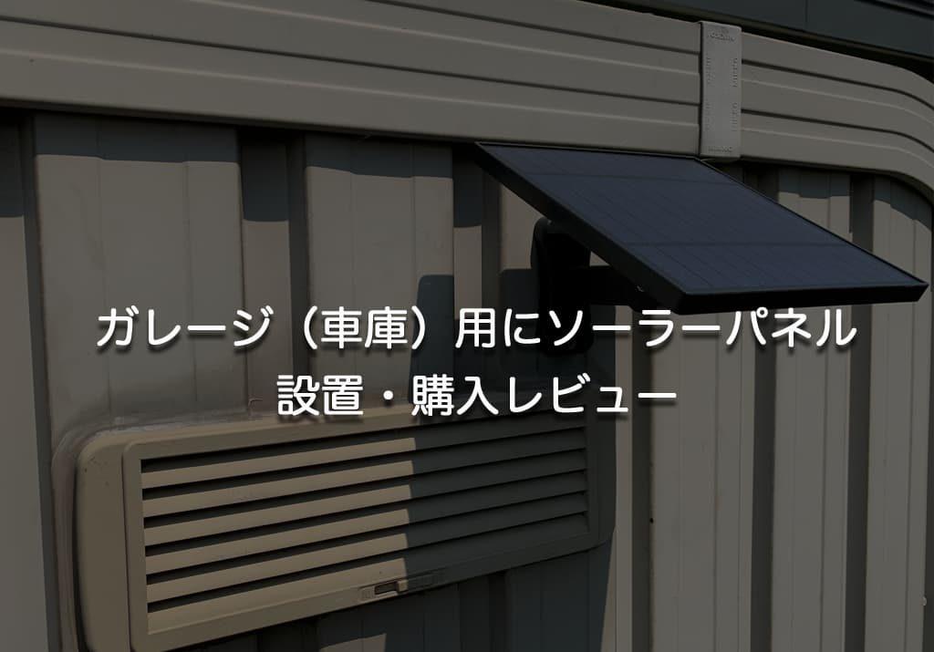 ガレージ(車庫)用にソーラーパネル(ライト)を設置・購入レビュー