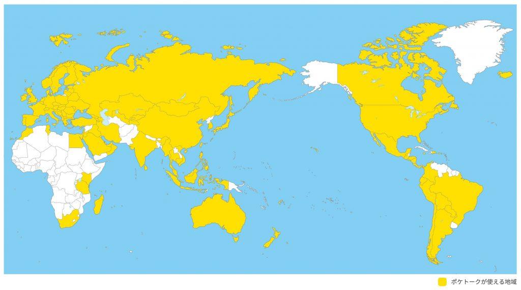 ポケトーク内蔵グローバルSIMの対応国と地域