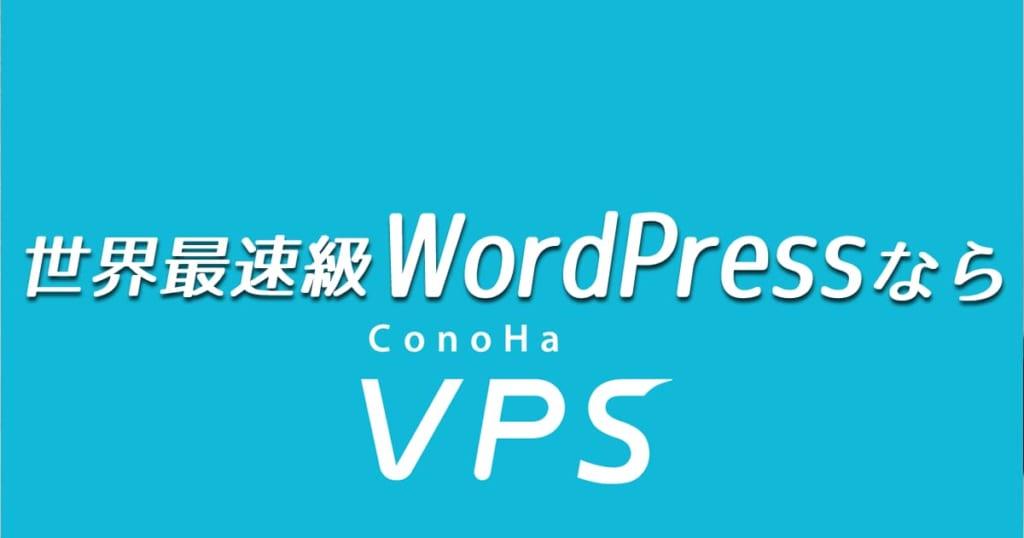 世界最速級WordPressならConoHa VPS