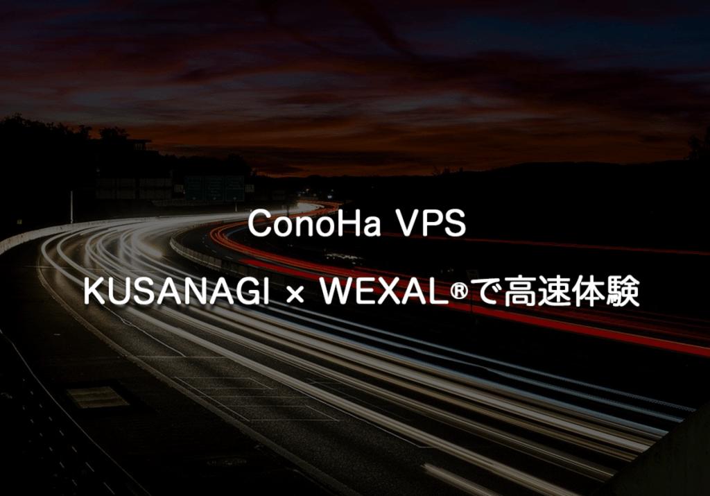 ConoHa VPSにWEXALを導入!簡単操作で高速体験