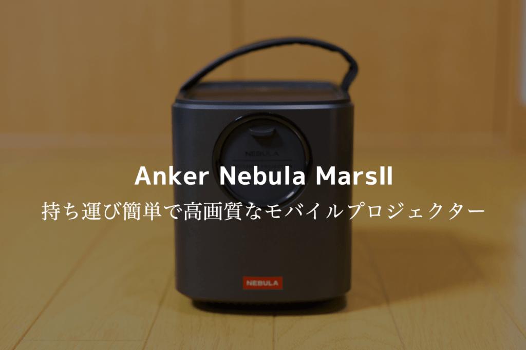 Anker Nebula Mars Ⅱ レビュー |  持ち運び簡単で高画質なモバイルプロジェクター