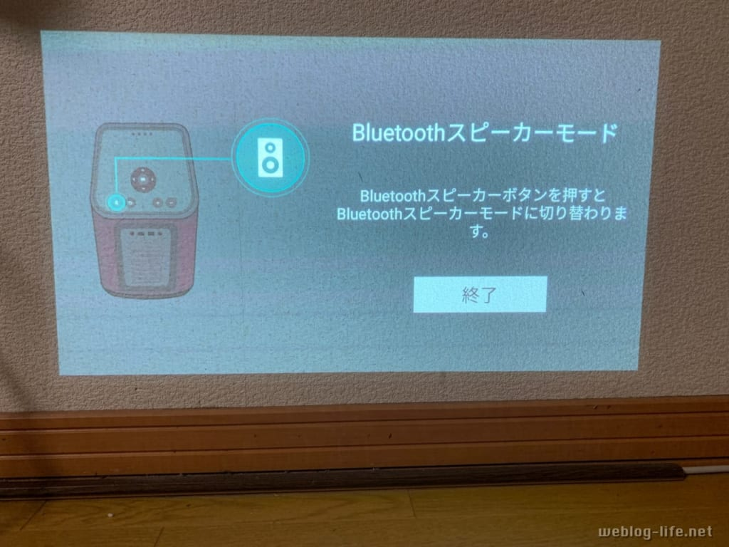 Bluetoothスピーカーモード