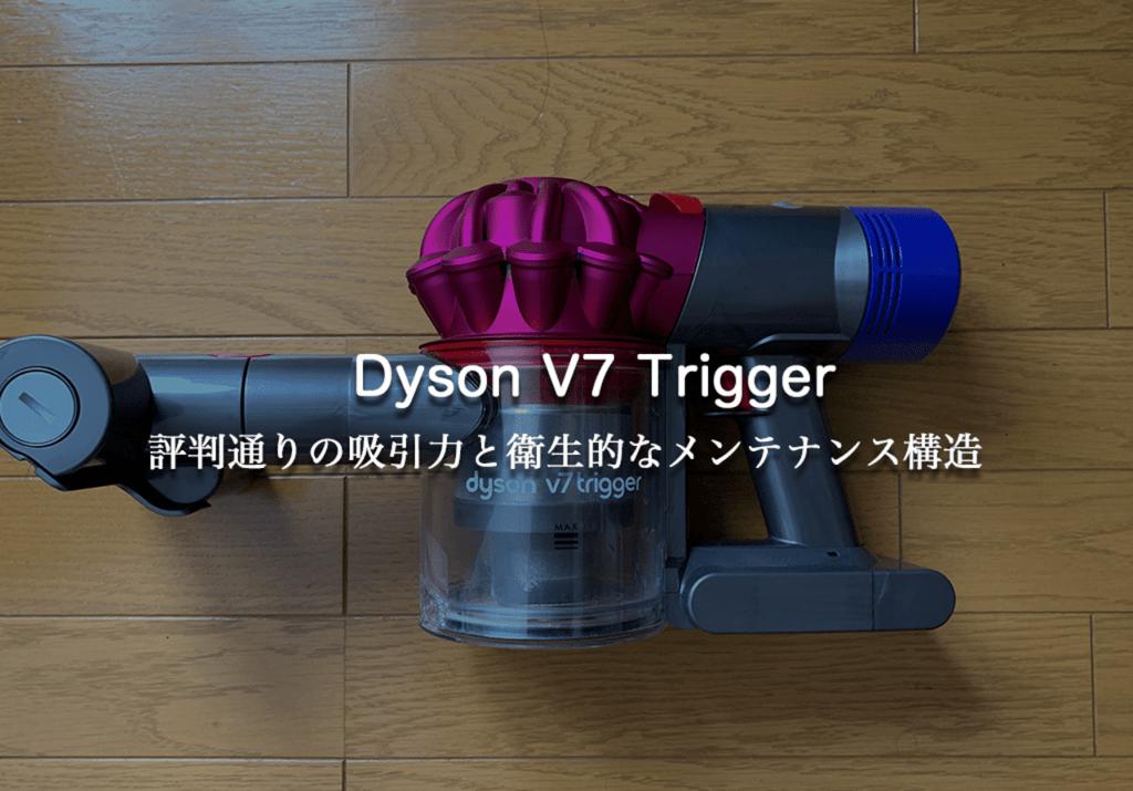 ダイソン V7 trigger レビュー。評判通りの吸引力と衛生的なメンテナンス構造のハンディ掃除機