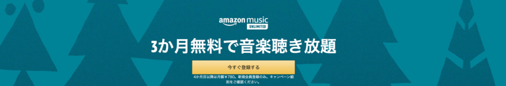 Amazon Music Unlimited 3ヶ月無料