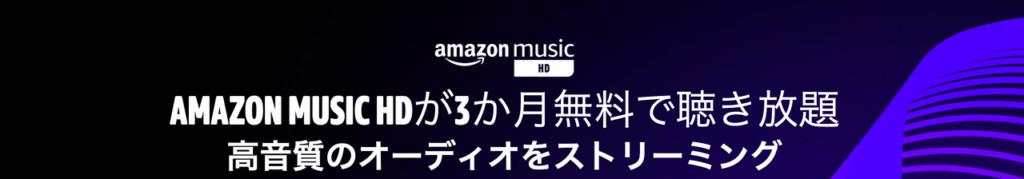 Amazon HD 3ヶ月無料