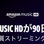 Amazon Music HD 90日間無料