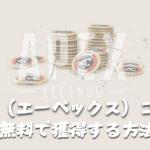 APEXコインを無料で獲得する方法