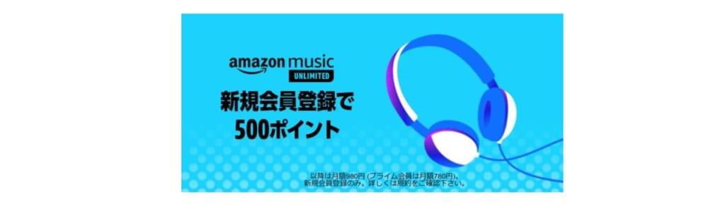 Amazon Music Unlimited 500ポイントプレゼント