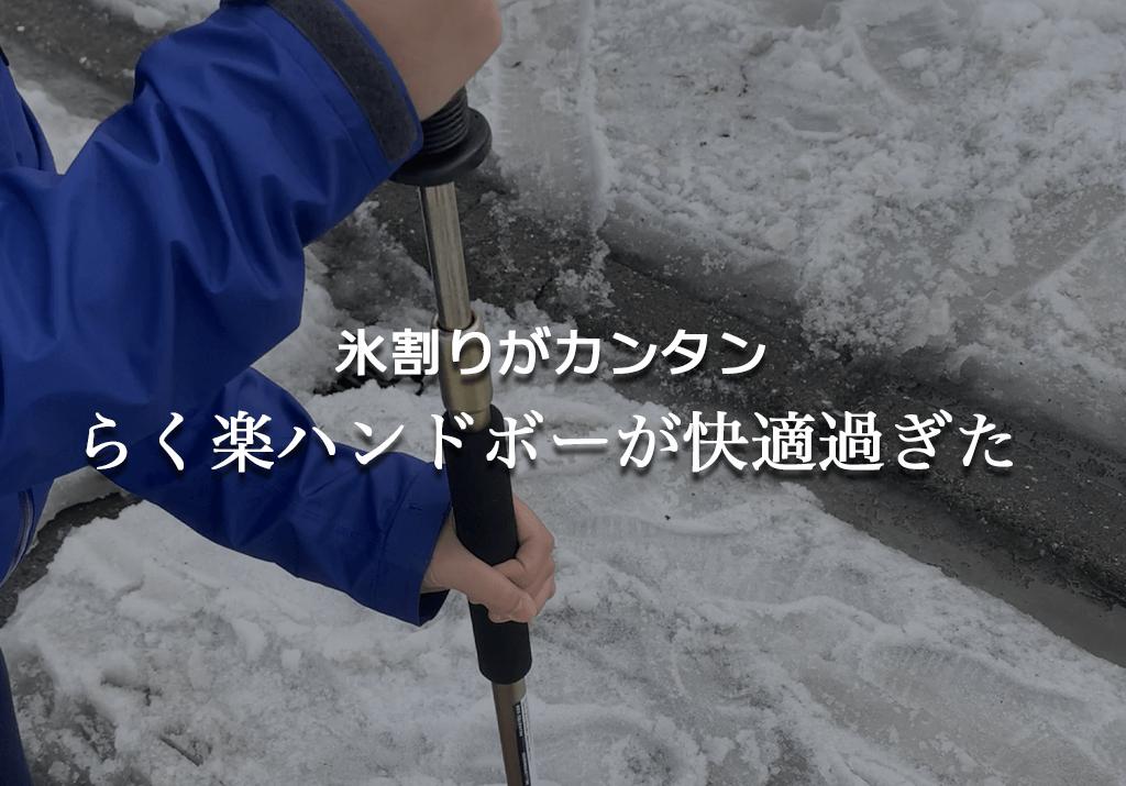 【カンタン氷割り】らく楽 ハンドボーが快適過ぎた