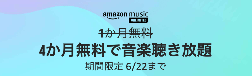 Amazon Music 4か月無料