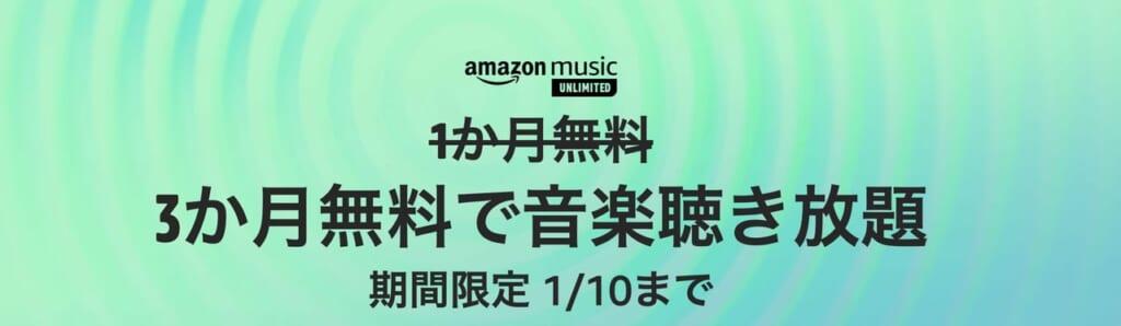3か月 0円で 音楽聴き放題
